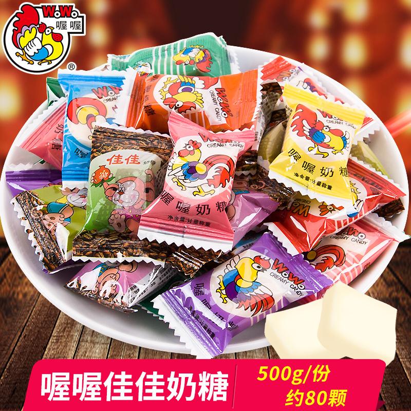 wowo喔喔奶糖佳佳牛奶糖500g散装糖果礼盒结婚喜糖怀旧糖果小零食