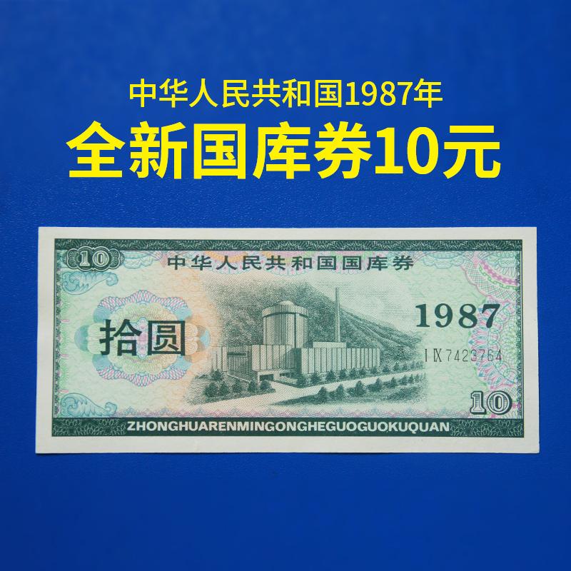 Ценные бумаги / Векселя / Банкноты Артикул 591214284442