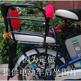 Electric car child seat rear chair cotton rainshed awning battery car fence armrest baby safety chair