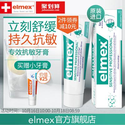 原装进口elmex专效抗敏牙膏75ml 脱敏护龈 帮助缓解牙敏感