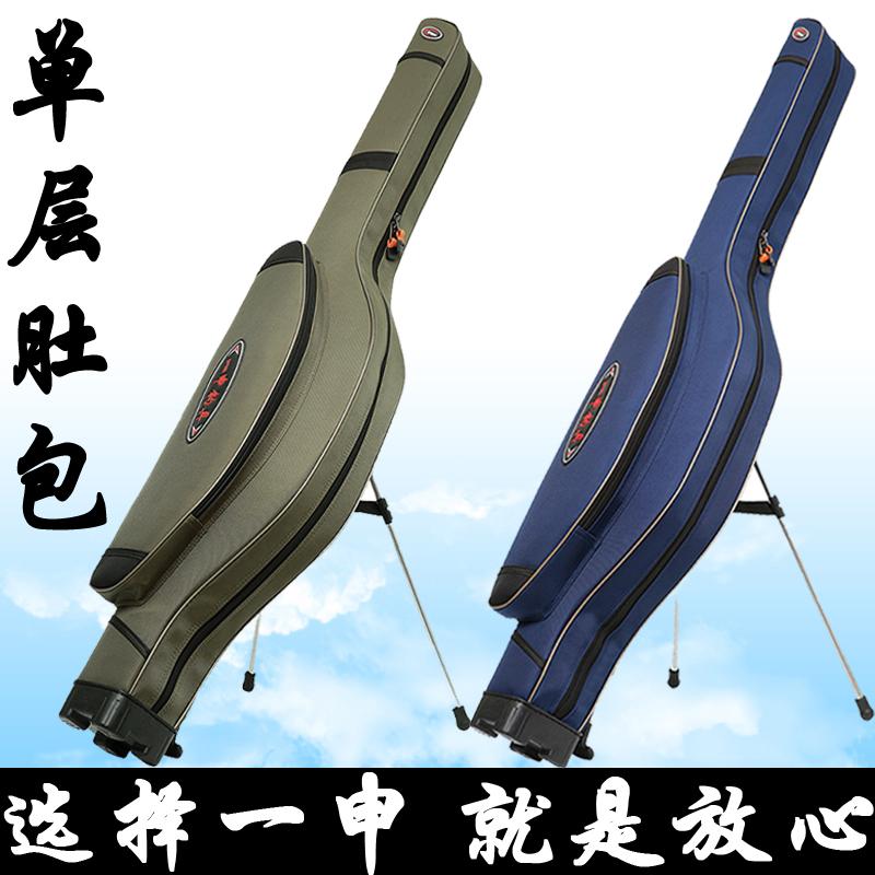 一申渔具包钓鱼包鱼竿包1.25米1.3米单层硬壳防水超轻杆包大肚包
