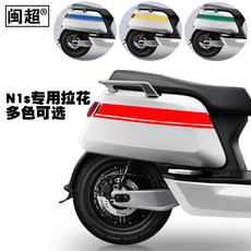 Fujian Overtaking Decorative Stripe Body Sticker Modified Component Decorative Decorative Decorative Applicable to Calf N1N1S Electric Vehicle