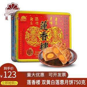 广州莲香楼月饼双黄白莲蓉口味750g中秋广式月饼礼盒装团购送礼