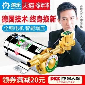 渝乐家用自来水增压泵220v全自动静音管道水泵太阳能热水器加压泵