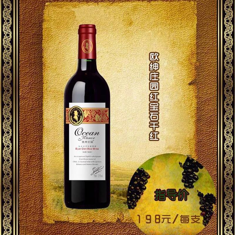 欧绅庄园红宝石干红葡萄酒750ml