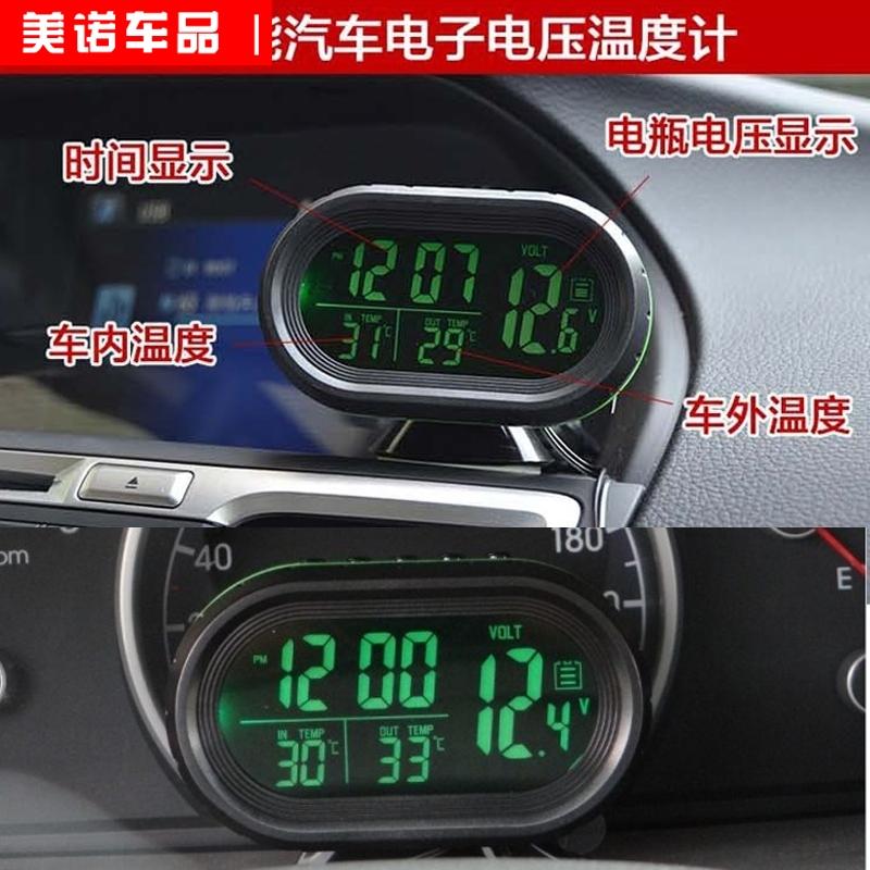 车载时钟 汽车温度计 电压表 车内外温度检测 车用电子表 夜光led