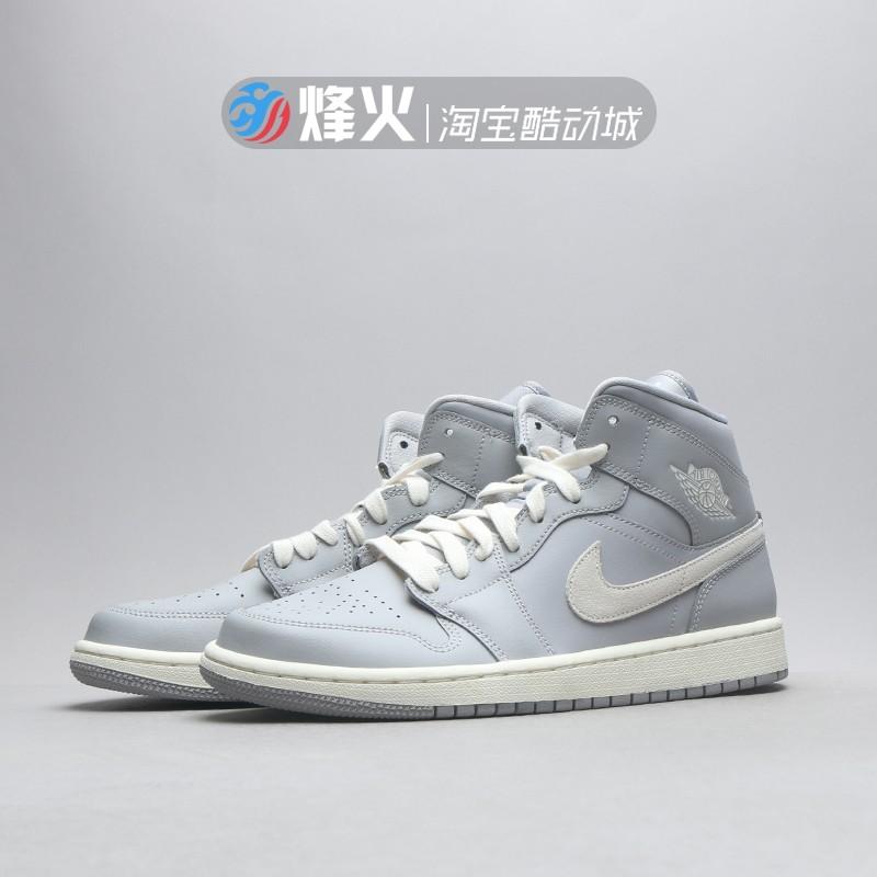 烽火 Air Jordan 1 Mid AJ1 灰白小伯爵 淡紫 篮球鞋 CD7240-002