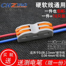 2接线端子ch 222 PCT 对接电线连接器SPL 万能2位快速接头 10只