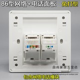 86-type dual-mouth telephone computer socket two-digit network telephone panel network cable plus telephone line socket-free type