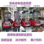 商用豆浆机3l