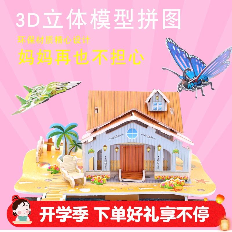 3D立体diy拼图儿童益智玩具房子建筑汽车手工拼插拼装创意模型