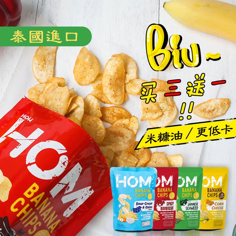 【买三送一】泰国进口超薄banana香蕉脆片薄干片零食香蕉片四口味