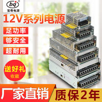 12V power supply 3A6A10A30A DC transformer 220 turn 12 volts 35W150W200W400W switching power supply
