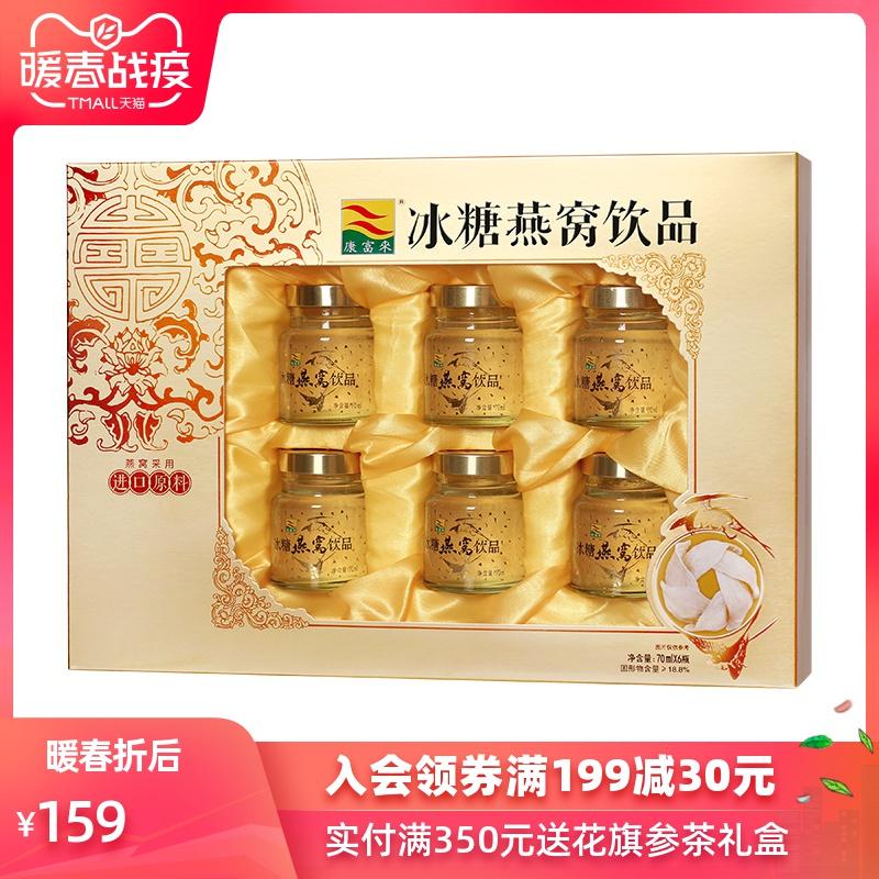 康富来即食冰糖燕窝礼盒 印尼进口原料金丝燕女人孕妇营养品
