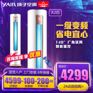 扬子/Yair KFRd-52LW/(52W1902)-A1(B)大2匹一级变频立式空调柜机