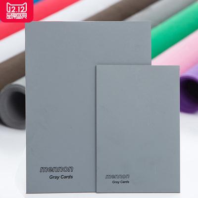 美侬18度灰卡灰板 拍照摄影用灰卡手动白平衡卡测光卡 拍摄无色差