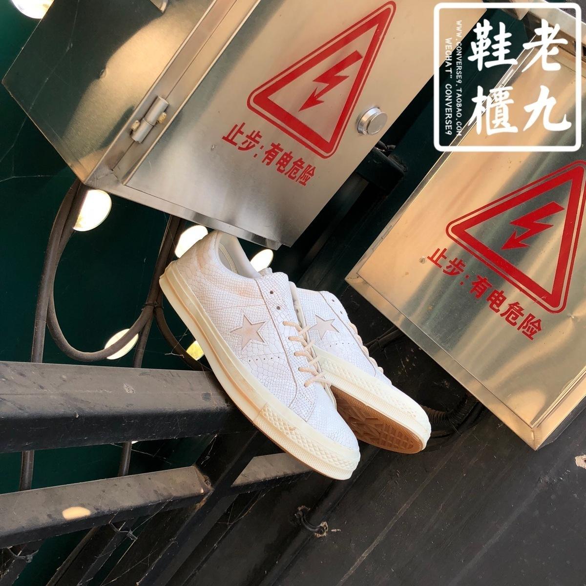 Converse匡威 one star 74 米白色蛇纹牛皮低帮男女帆布鞋161545c