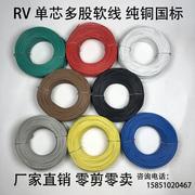 包邮rv单芯多股软线0.3/0.5/1.0平方电子线 配电箱控制信号电源线