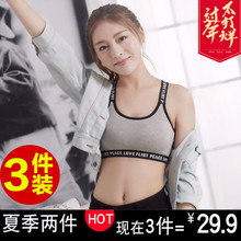 Sports Brassiere Women Cotton Brassiere, Brassiere Cushion, Vest Short Sexy Gathering Students, Senior High School Students and Girls