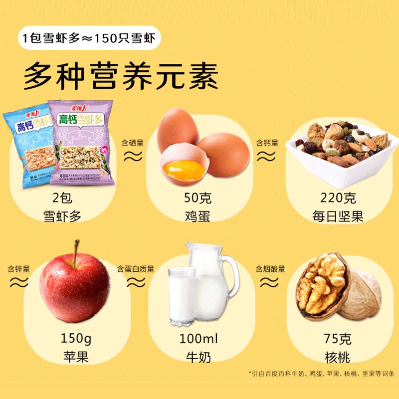孕妇零食无添加蔗糖孕早期宝宝营养健康食品好吃的钙休闲小吃虾饼