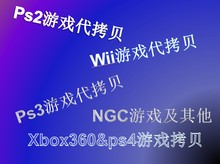 ps3 ngc xbox360 ps2 ps4 游戏代拷贝服务wii xbox各种游戏代拷贝