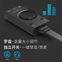 Orico USB声卡外置转换器台式机电脑笔记本外接耳机免驱独立声卡