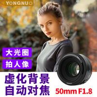 永诺YN50mm F1.8标准定焦镜头佳能小痰盂卡口单反相机人像摄影头手动/自动对焦大光圈虚化背景