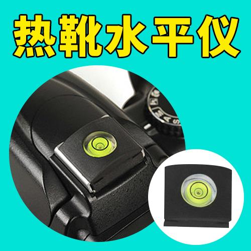 X品牌 单反热靴盖 热靴水平仪 单反相机保护盖 通用型