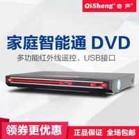 Qisheng/奇声 8903家用小型vcd光盘dvd播放机儿童高清evd影碟机