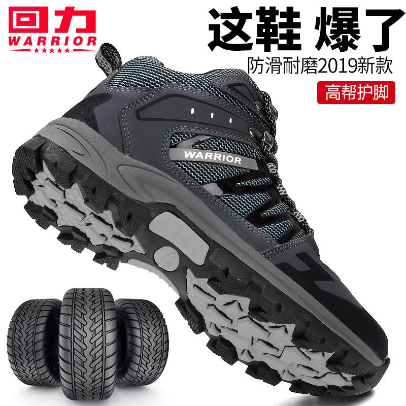 回力男鞋秋季登山鞋防滑高帮青年休闲鞋冬季户外男士旅游运动鞋男