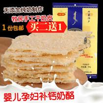 300g葡萄干奶皮卷奶皮卷炒米奶皮卷内蒙古锡盟特产鲜奶皮子