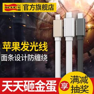 飞毛腿iPhone5 5S数据线发光呼吸灯iPhone6 Plus iPad4充电器面条