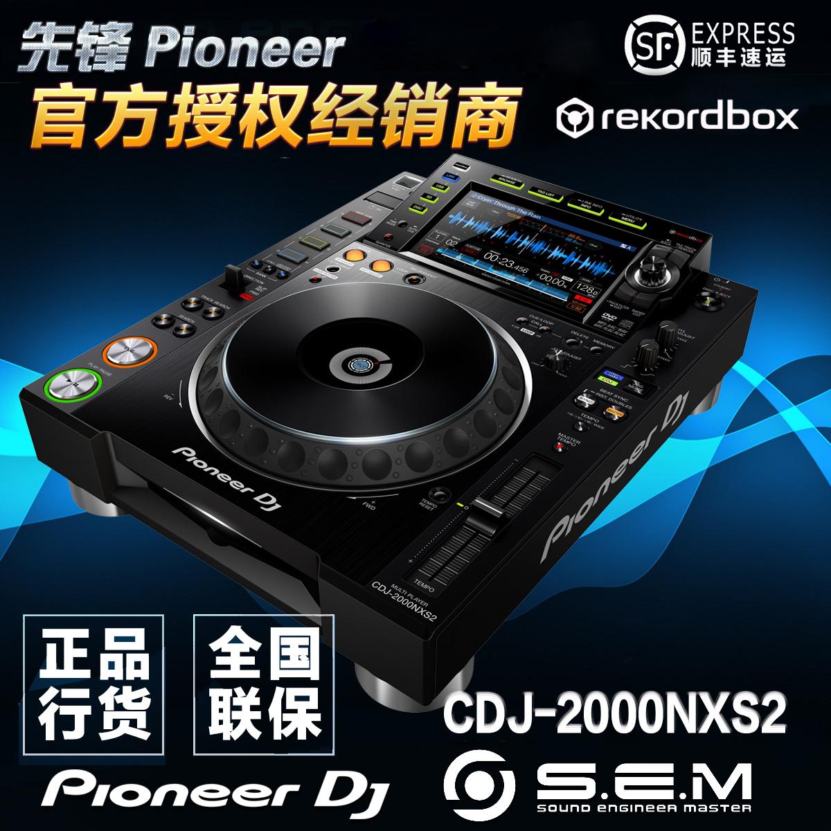 DJ установки / микшеры Артикул 528946635610