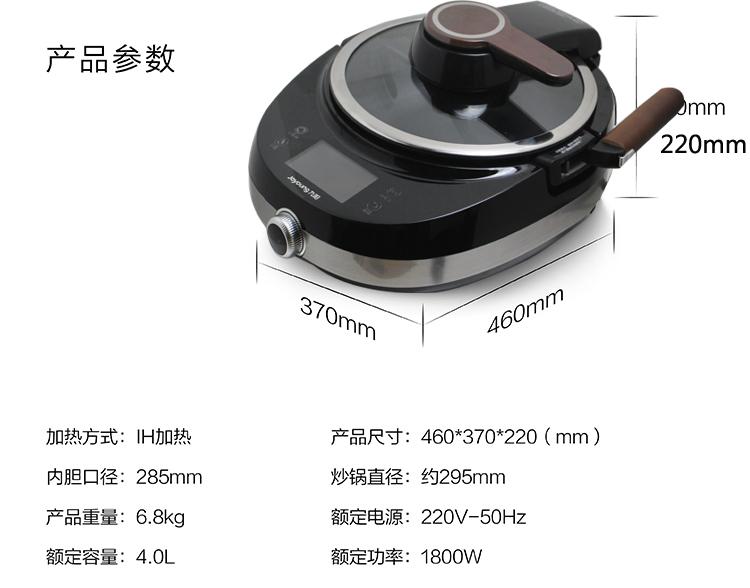 九阳J7炒菜机器人全自动智能家用烹饪多功能不粘懒人炒菜锅炒菜机