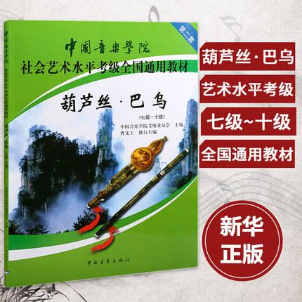 巴乌7社会艺术水平考级教材基础教程