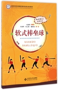 软式棒垒球(全国学校体育联盟教学改革规划教材)