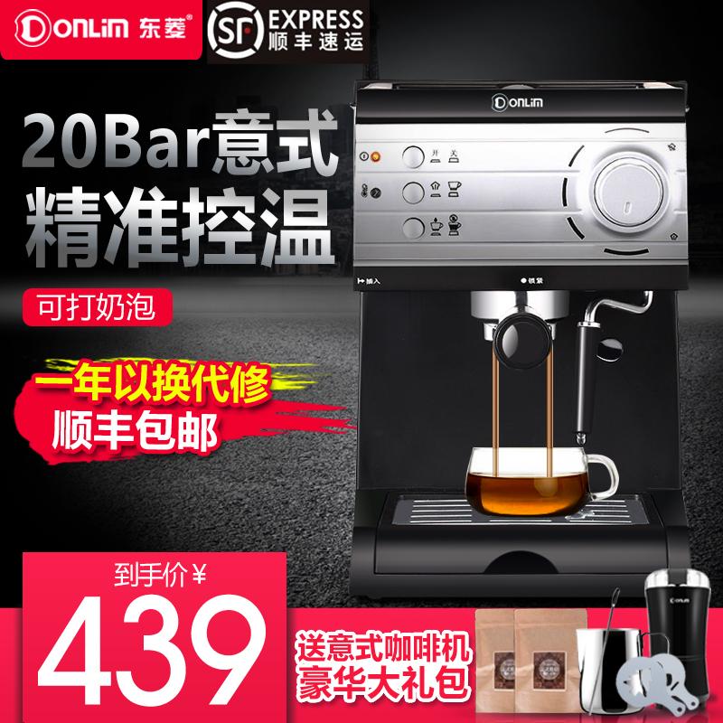 Donlim/东菱 DL-KF6001咖啡机家