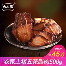 巴山豚巫溪五花腊肉四川特产农家自制烟熏肉土猪肉500g