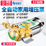 Boost pump household fully automatic water heater pressurized pump 220V small pipe stainless steel supercharged pump