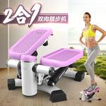 雷克双向踏步机家用脚踏机静音多功能健步瘦腰腿正品减肥健身器材