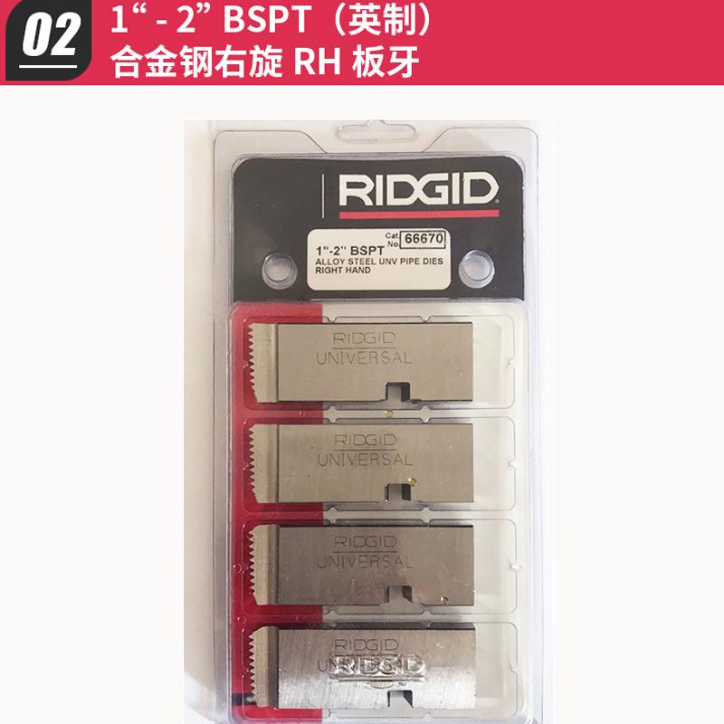 原装进口美国里奇RIDGID电动套丝机专用合金钢板牙1/2-2寸
