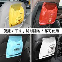 车载垃圾袋粘贴式车用挂式一次性垃圾袋可爱汽车内用垃圾桶清洁袋