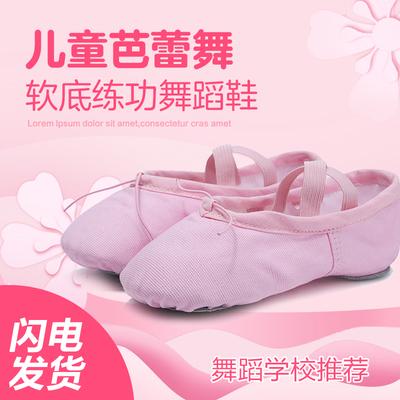 儿童舞蹈鞋女童成人民族舞中国舞幼儿帆布猫爪鞋软底芭蕾舞练功鞋