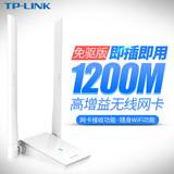 TP-LINK TL-WDN6200H 免驱5G双频USB无线网卡WiFi信号接收发射器
