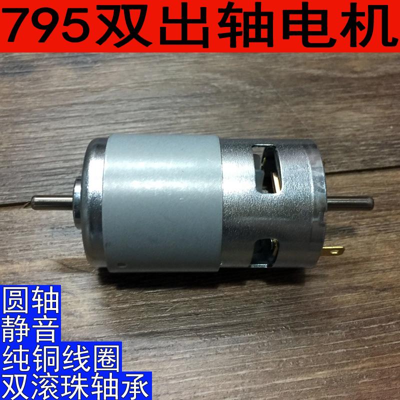795双出轴电机大功率直流马达12-24V纯铜大扭力高速双滚珠强磁