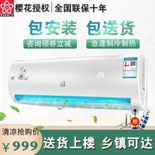空调挂机大1P1.5匹2匹3匹单冷暖壁挂式柜机定频非变频联保特价