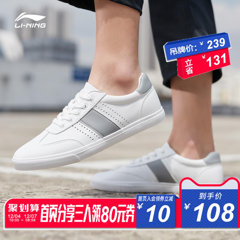 李宁休闲鞋男鞋2019新款Vulc Lite休闲板鞋秋冬小白鞋单鞋运动鞋