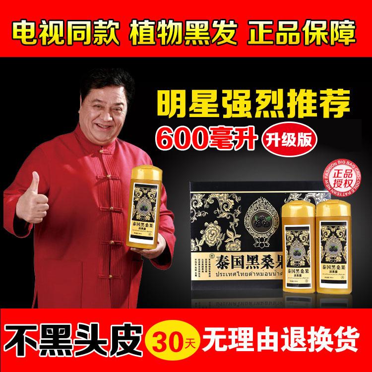 泰国黑桑果润黑露植物染发剂纯黑色一洗发水自然黑天然染发膏洗黑