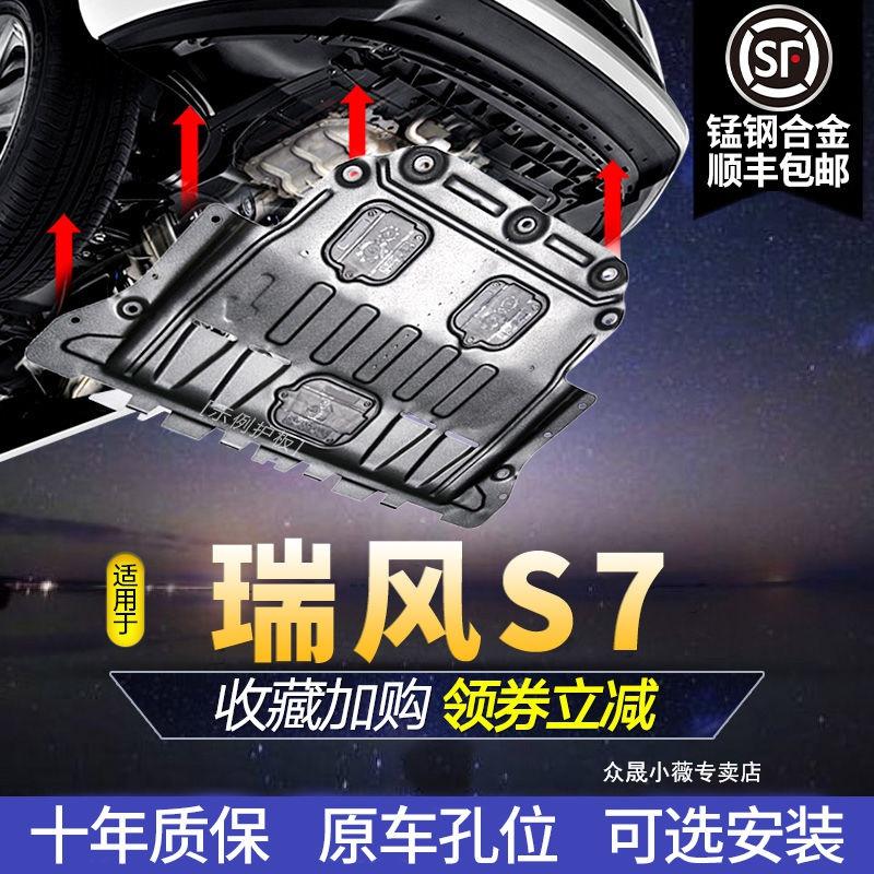 江淮瑞风S7发动机下护板专用17 18 19款S7底盘护板原厂装专用挡板