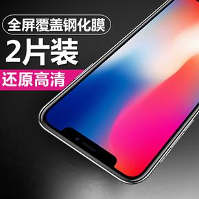 苹果手机iphone6 7 8 plus X钢化膜前膜高清6P全屏膜5.5 4.7 2片